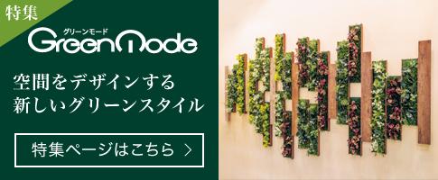GreenMode グリーンモード|特集 空間をデザインする新しいグリーンスタイル