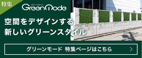 greenMode グリーンモード 空間をデザインする新しいグリーンスタイル グリーンモード 特集ページはこちら
