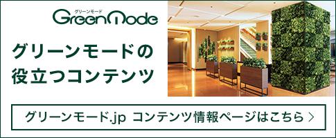 greenMode グリーンモード グリーンモードの役立つコンテンツ グリーンモード.jp コンテンツ情報ページはこちら