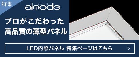 alMode アルモード プロがこだわった高品質の薄型パネル LED内照パネル 特集ページはこちら