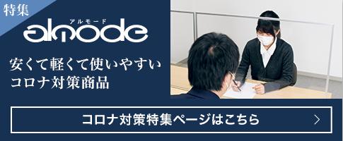 alMode アルモード|特集 安くて軽くて使いやすいコロナ対策商品