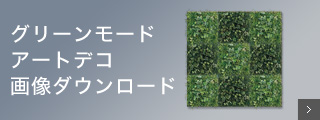 グリーンモード・アートデコ 画像ダウンロード
